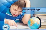 دورة في صعوبات التعلم (مستوى اول)