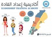 Leadership Training Academy (LTA)
