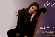 Rita Gebrayel at Sama Jounieh