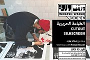 Cutout Silkscreen Workshop with Hicham Bouzid