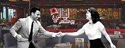Layali Bou Melhem - Every Thursday at Bou Melhem Restaurant