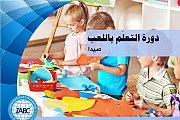 Gaming and Learning التعلم باللعب