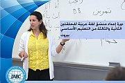 إعداد منسّق لغة عربيّة