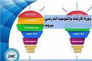 دورة إعداد مرشد مدرسي (دورة الإرشاد والتوجيه المدرسي)