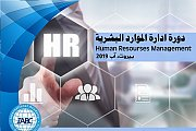 Human Resources Management ادارة الموارد البشرية