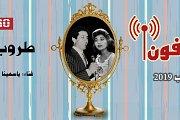 "Metrophone presents ""Taroub & Jamal"" - متروفون يقدّم طروب وجمال"