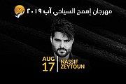 Nassif Zeytoun | Ehmej Festival 2019