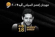 Moeen Shreif | Ehmej Festival 2019