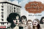 عوالم شارع عماد الدين