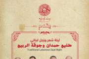 ليلة شعر و زجل لبناني مع طليع حمدان وجوقة الربيع ببيت ام نزيه