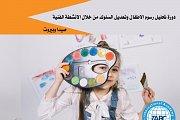 تحليل رسوم الاطفال وتعديل السلوك من خلال الانشطة الفنية