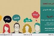 Dhad Toastmasters Meeting - Public Speaking in Arabic