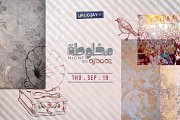 Makhlouta | DJ Booz at Uruguay Street