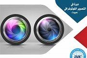 دورة في التصوير الفوتوغرافي