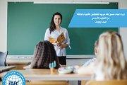 دورة إعداد منسّق لغة عربيّة