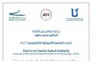 الجلسة الافتتاحية  للمؤتمر الدولي تحت عنوان الثقافات وتعليم المسنين