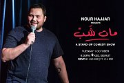 Meit Shabb by Nour Hajjar - مات شب مع نور حجار at Ked