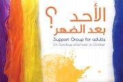 الأحد بعد الضهر؟ - Support Group for adults