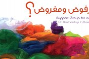 مرفوض ومفروض؟ - Support Group for Adults
