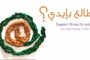 طالع بإيدي؟ - Support Group for Adults