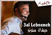 3al Lebneneh with Michel Snounou at Kudeta