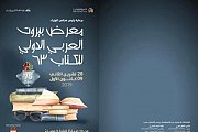 Beirut 63rd Annual International Arab Book Fair 2019 معرض بيروت الدولي للكتاب العربي