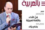 Public Speaking Workshop with Mr. Bassam Barrak