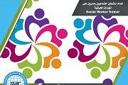 برنامج التنشيط الإجتماعي في بيروت وصيدا