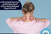 العلاج الفيزيائي والعلاج الطبيعي اليدوي لأوجاع الرقبة