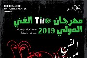 Tiro International Arts Festival 2019