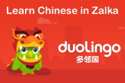 Learn Chinese Duolingo Event