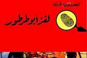 Mysteries and Alghāz