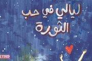 ليالي في حب الثورة - من بيروت إلى غزة | Revolution
